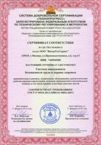 Sertifikat-Sistema-menedzhmenta-bezopasnosti-truda-i-ohrany-zdorovya.jpg