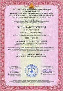 Sertifikat-sootvetsviya-Sistema-Ekologicheskogo-menedzhmenta.jpg