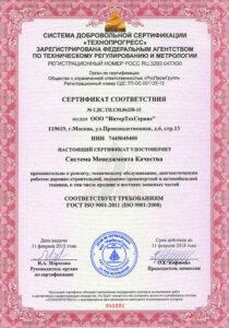 Sertifikat-sootvetsviya-Sistema-menedzhmenta-kachestva.jpg