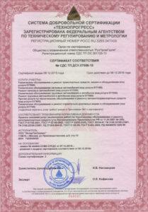 sertifikat-sootvetstviya.jpg